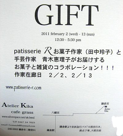 アトリエキカ:gift展 patisserie R+青木恵理子