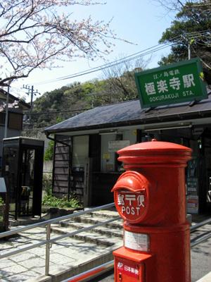 鎌倉・極楽寺