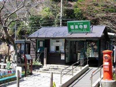 江ノ電・極楽寺駅