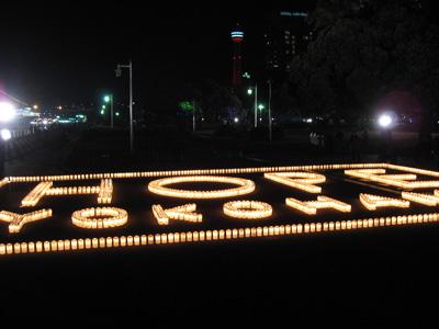 「HOPE ~横浜の子どもたちが贈る 希望 笑顔 元気~