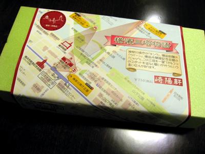 崎陽軒 お弁当「横濱三塔物語」