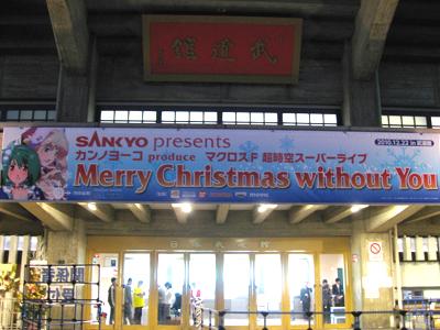 カンノヨーコ produce マクロスF 超時空スーパーライブ「Merry Christmas without You」@武道館