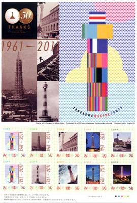 横浜マリンタワー50周年記念の切手