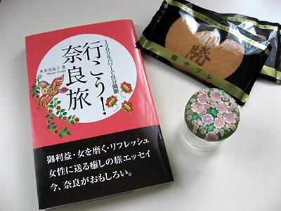 行こう!奈良旅