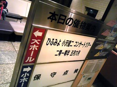 小沢健二「ひふみよ」@神奈川県民ホール