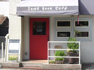 鎌倉:SONGBOOKCafe(ソングブックカフェ)