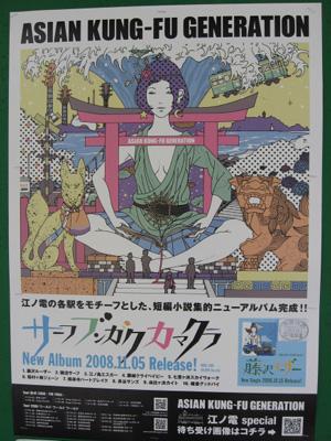 「サーフブンガクカマクラ」江ノ電の駅ポスター