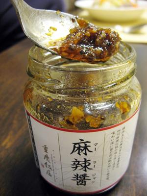 重慶飯店 麻辣醤