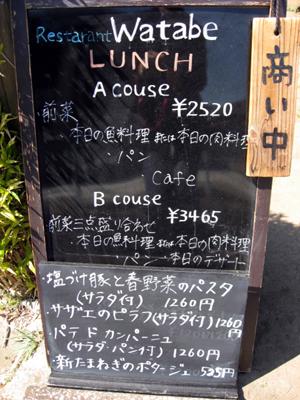 鎌倉長谷 レストランWATABE