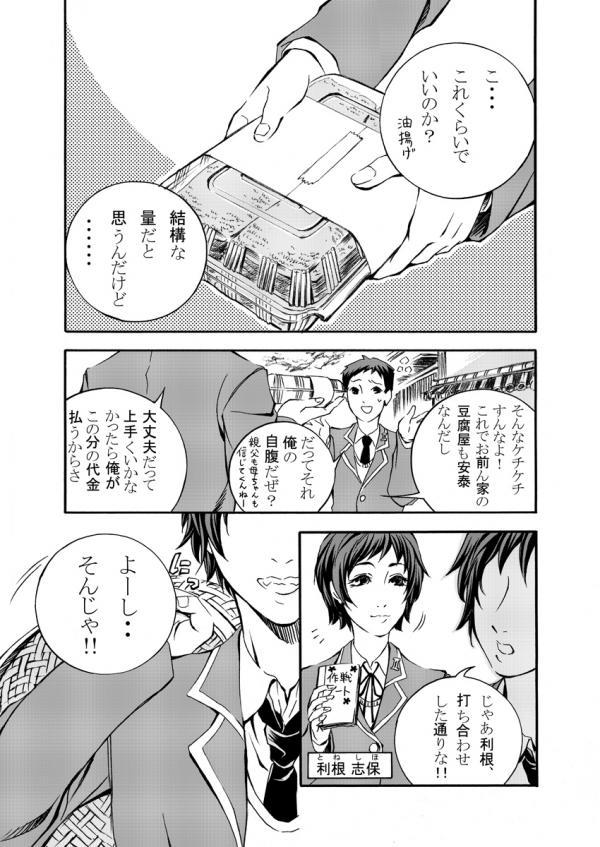 怪奇探偵倶楽部 第一話 1P目