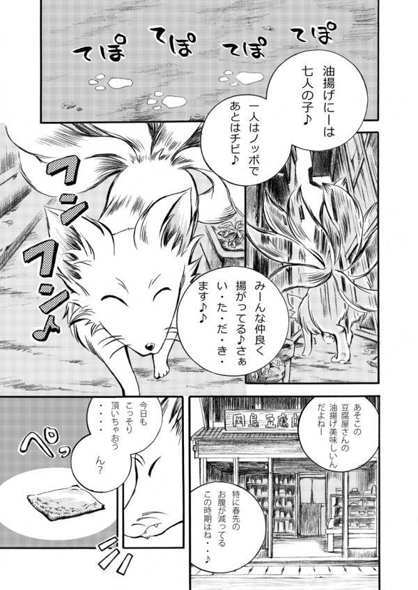 怪奇探偵倶楽部 第一話 3P目