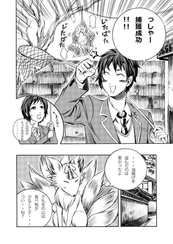 怪奇探偵倶楽部 第一話 8P目
