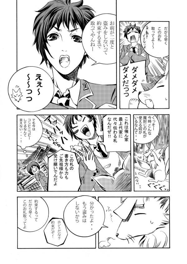 怪奇探偵倶楽部 第一話 9P目
