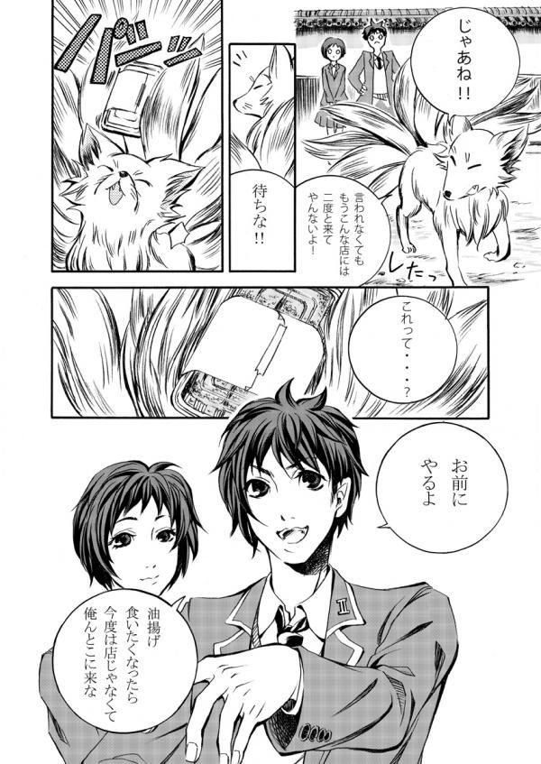 怪奇探偵倶楽部 第一話 10P目
