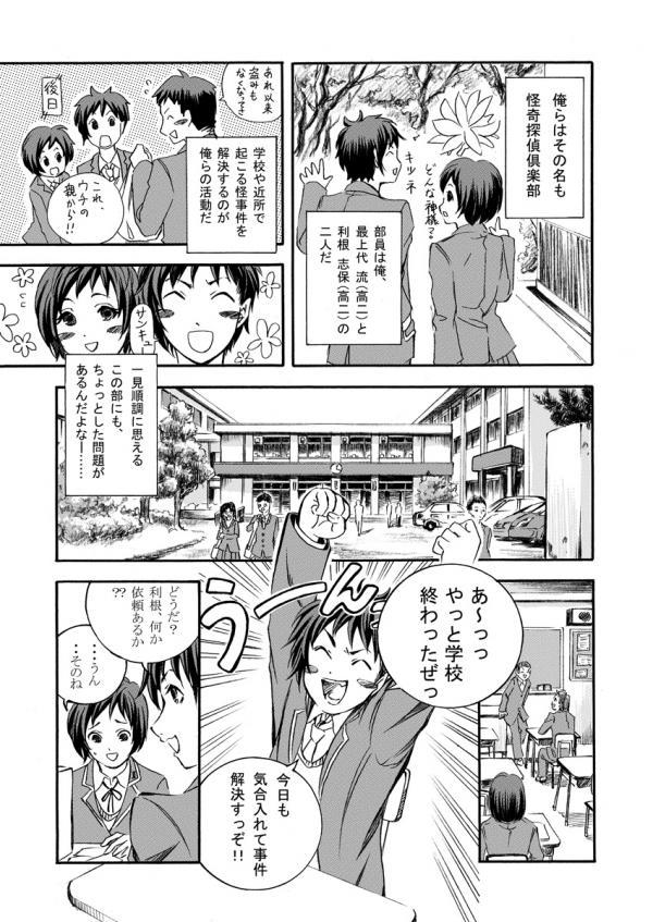 怪奇探偵倶楽部 第一話 11P目