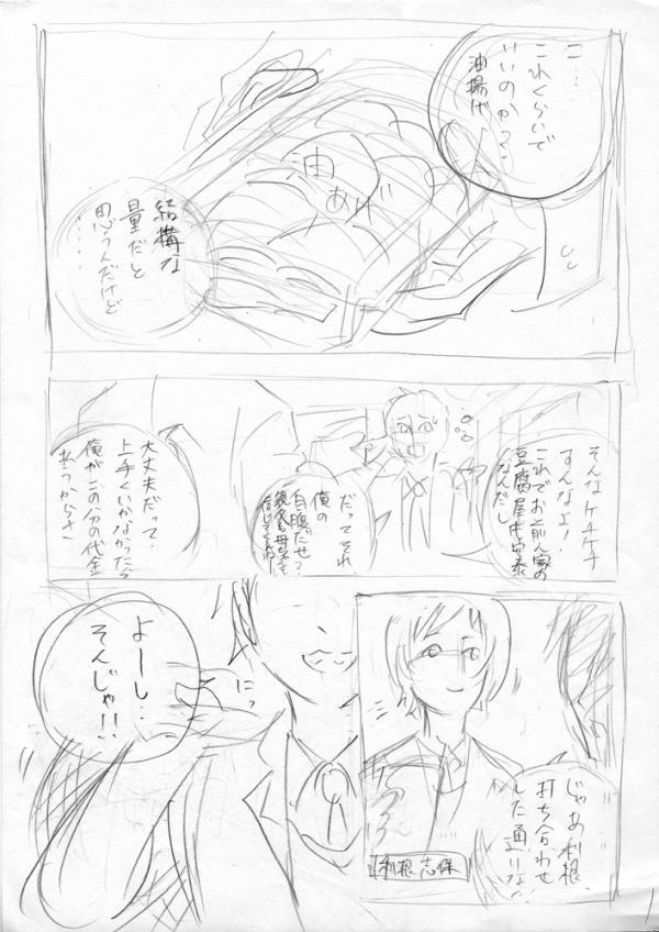 怪奇探偵倶楽部 ネーム1P目