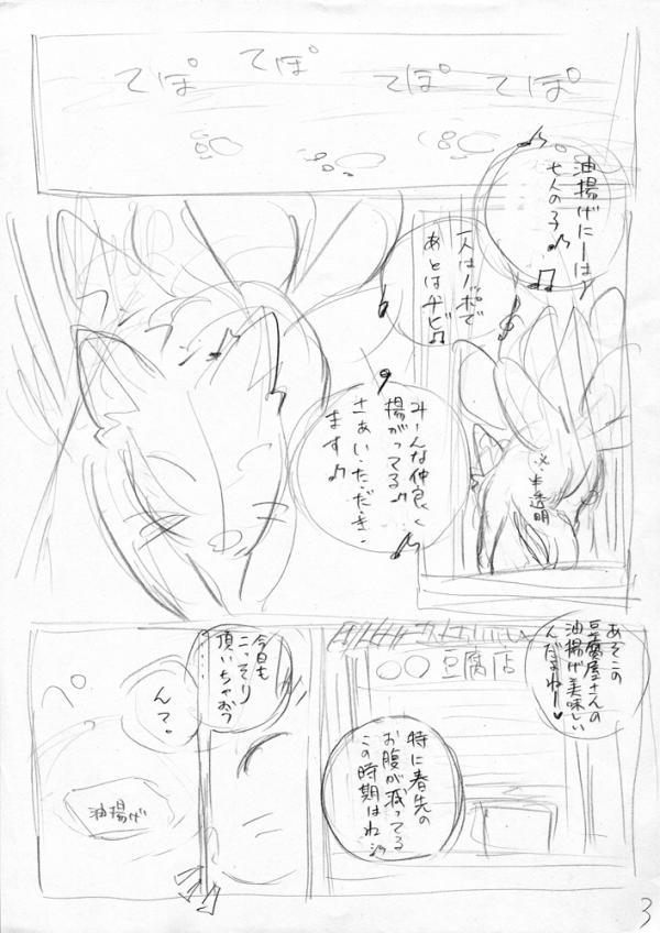 怪奇探偵倶楽部 ネーム3P目