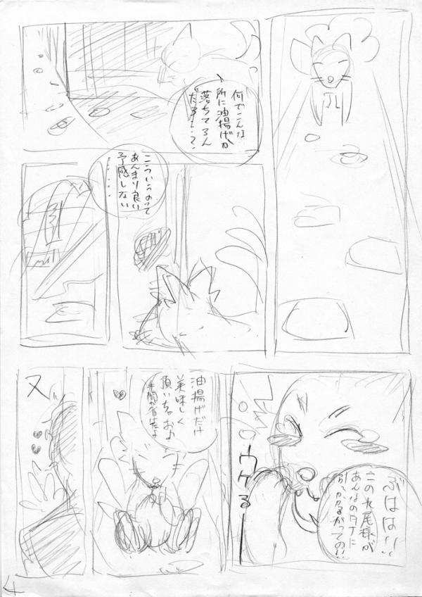 怪奇探偵倶楽部 ネーム4P目
