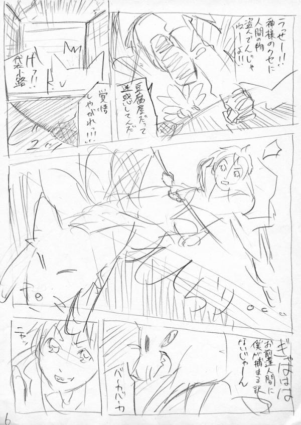 怪奇探偵倶楽部 ネーム6P目