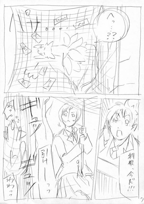 怪奇探偵倶楽部 ネーム7P目