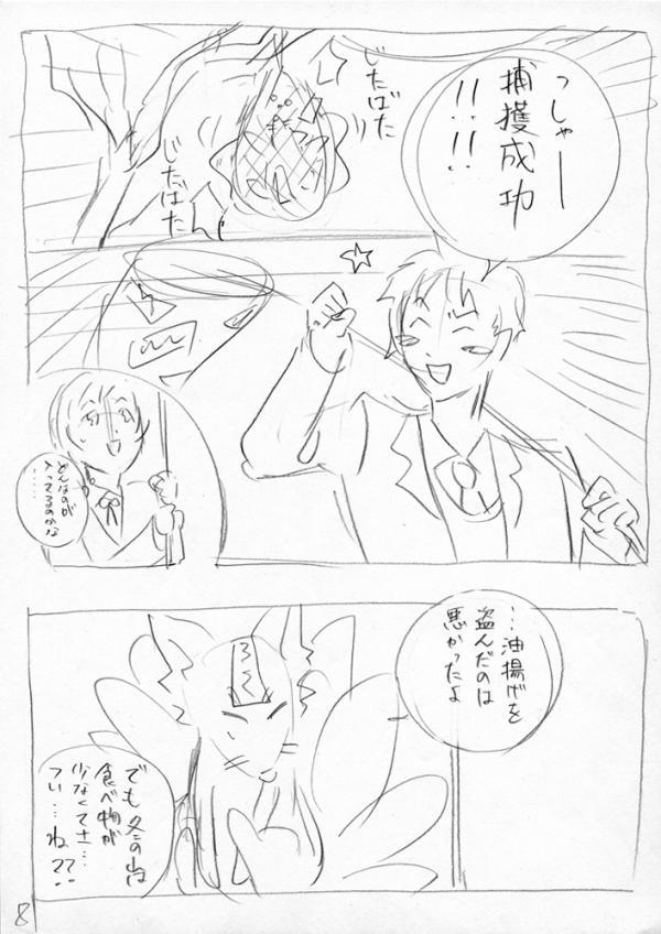 怪奇探偵倶楽部 ネーム8P目