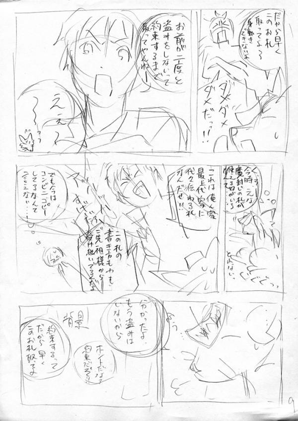 怪奇探偵倶楽部 ネーム9P目
