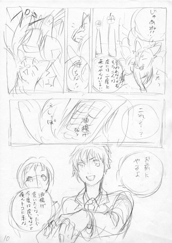 怪奇探偵倶楽部 ネーム10P目