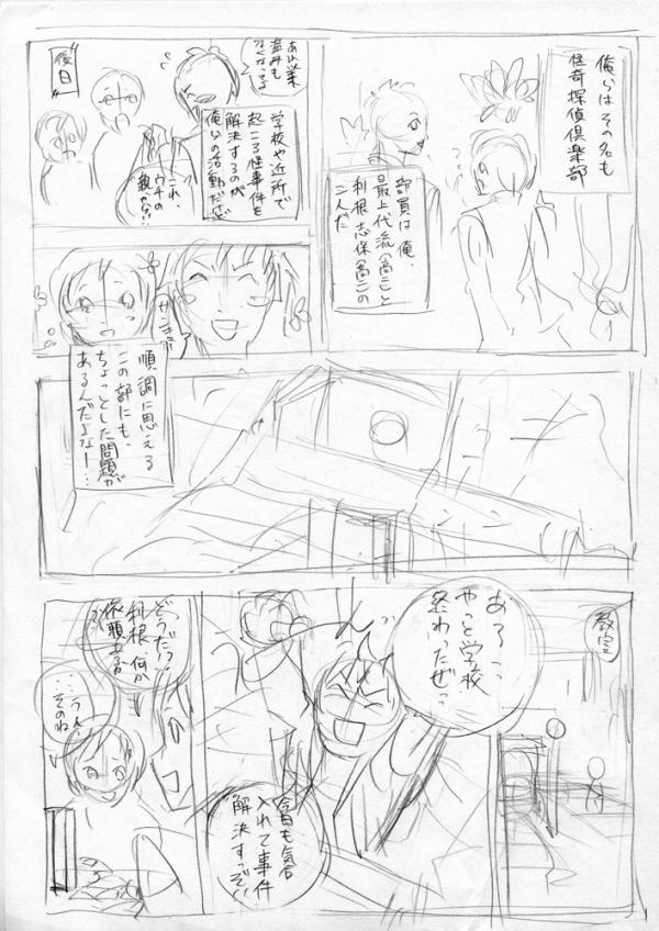 怪奇探偵倶楽部 ネーム11P目