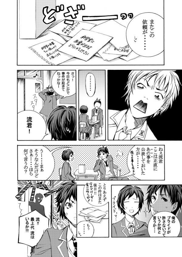 怪奇探偵倶楽部 第一話 12P目