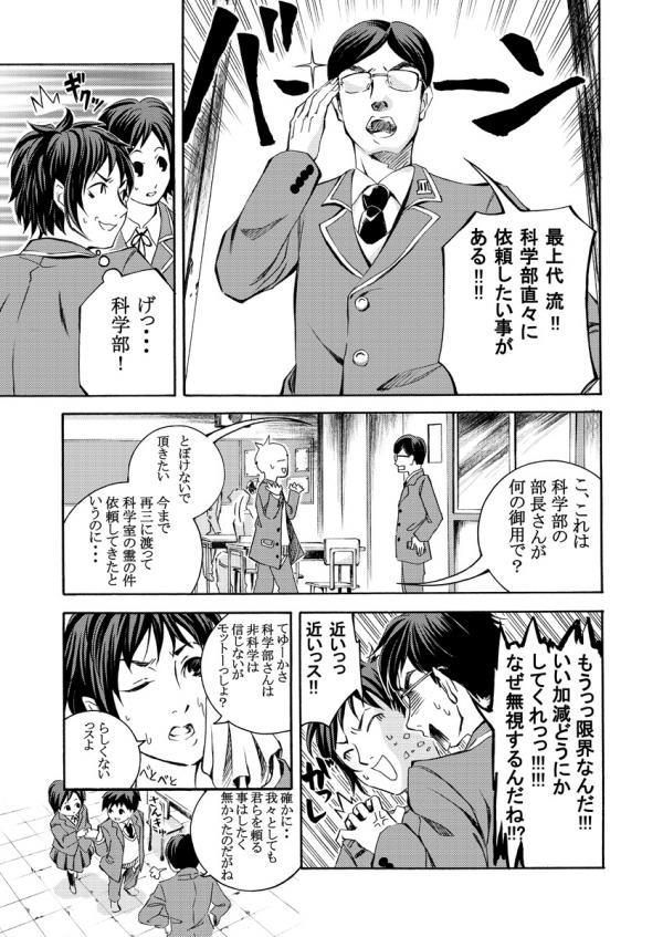 怪奇探偵倶楽部 第一話 13P目
