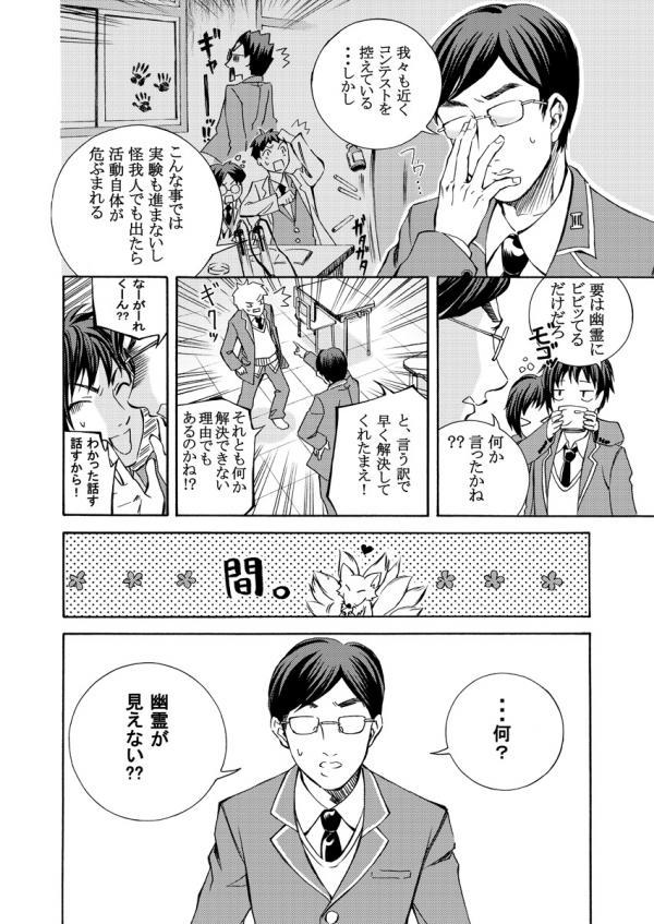 怪奇探偵倶楽部 第一話 14P目
