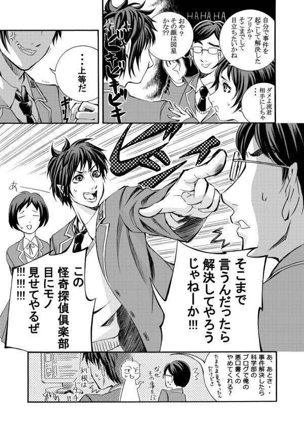 怪奇探偵倶楽部 第一話 17P目