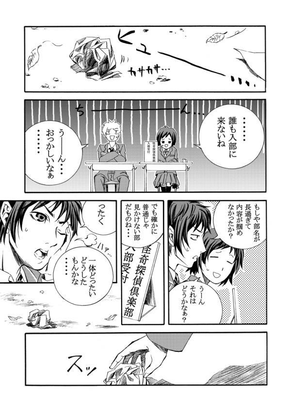 怪奇探偵倶楽部 第一話 19P目