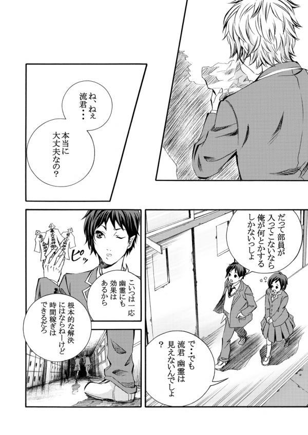 怪奇探偵倶楽部 第一話 20P目