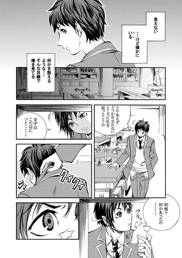 怪奇探偵倶楽部 第一話 22P目