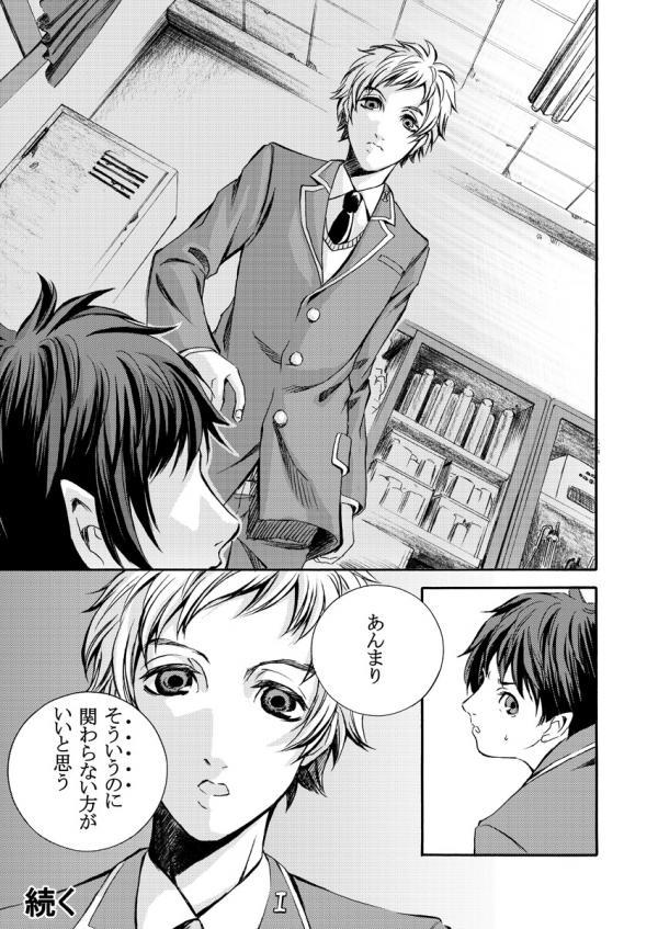 怪奇探偵倶楽部 第一話 23P目