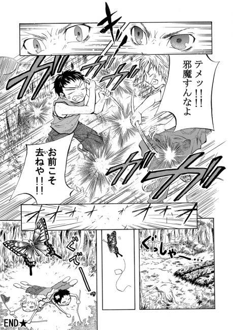 バタフライキス 3P目