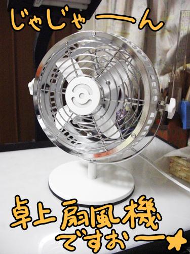 卓上扇風機買っちゃった☆