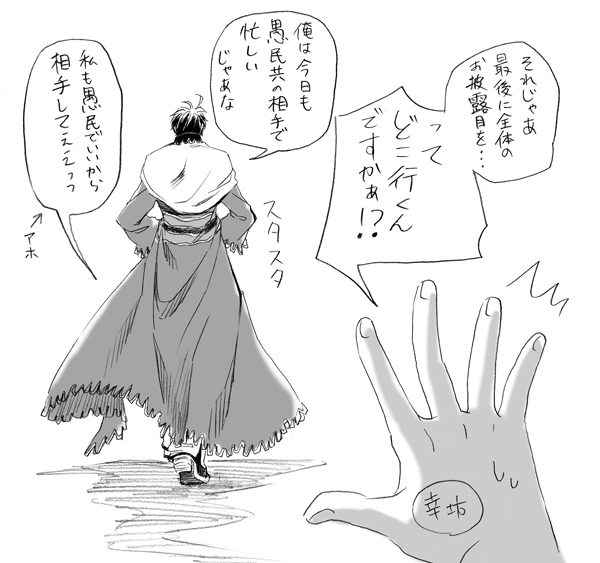 閻ちゃんの服の構造について 5