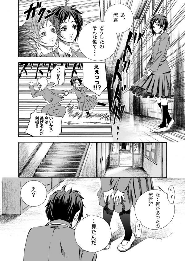 怪奇探偵倶楽部 第二話 4P目