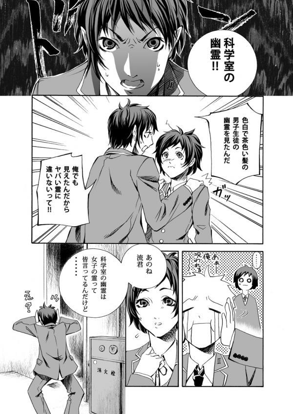怪奇探偵倶楽部 第二話 5P目