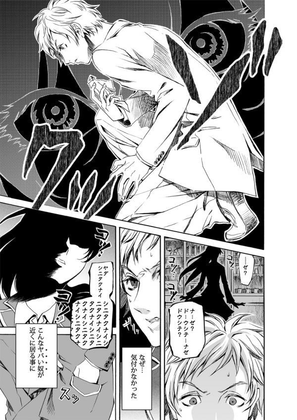 怪奇探偵倶楽部 第二話 7P目