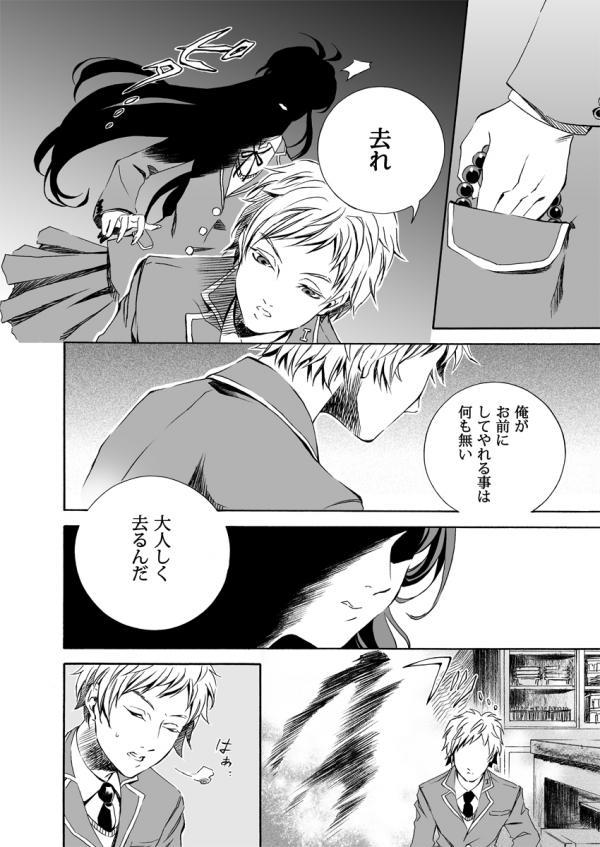 怪奇探偵倶楽部 第二話 8P目