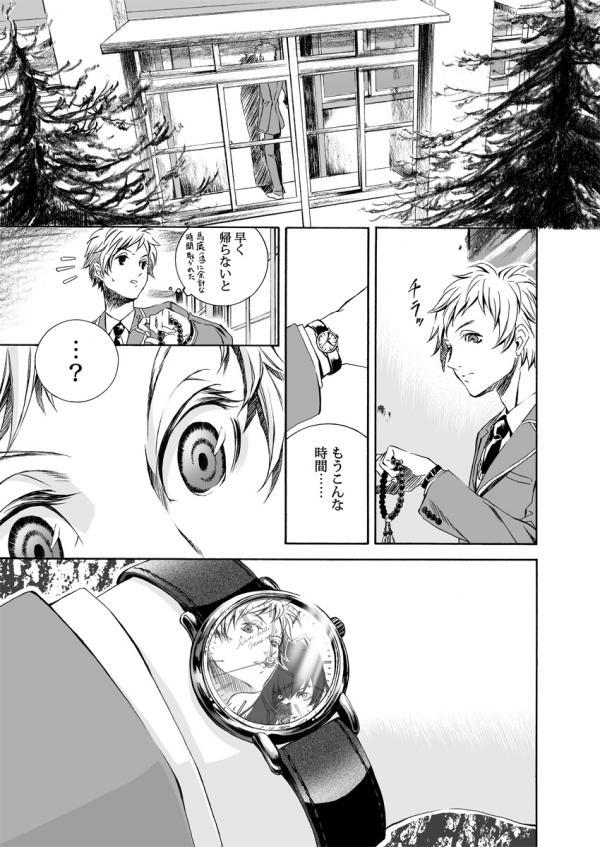 怪奇探偵倶楽部 第二話 9P目