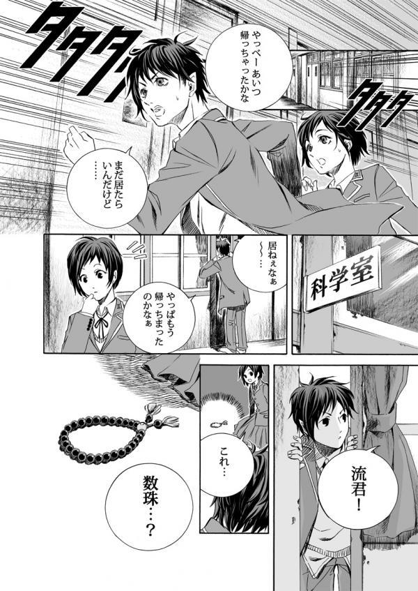 怪奇探偵倶楽部 第二話 10P目