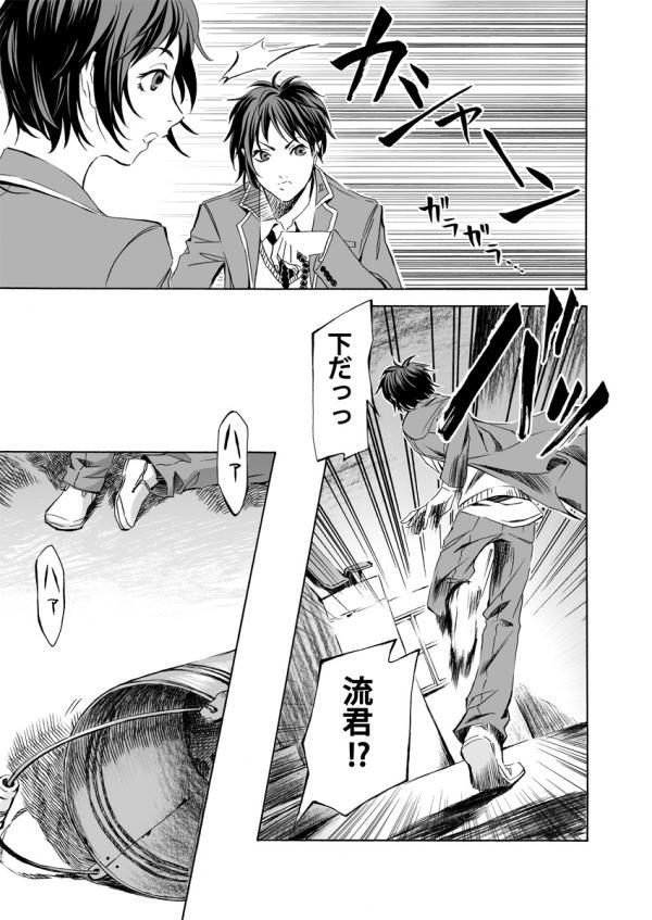 怪奇探偵倶楽部 第二話 11P目