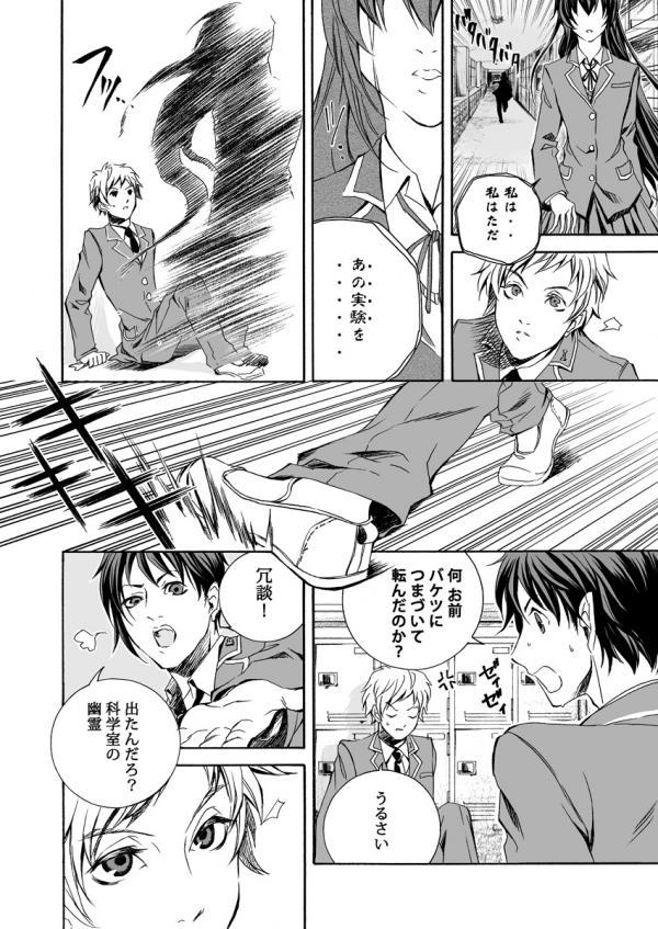 怪奇探偵倶楽部 第二話 14P目