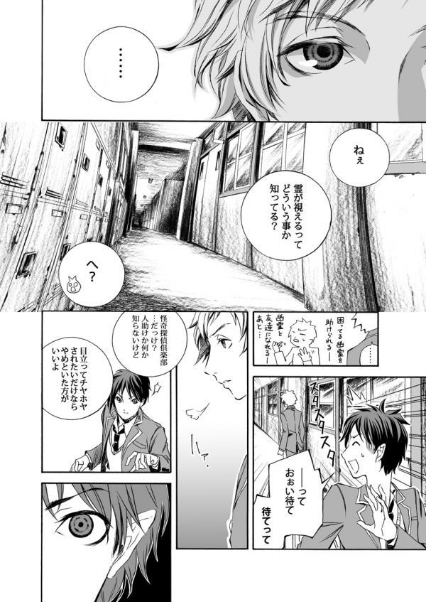 怪奇探偵倶楽部 第二話 16P目