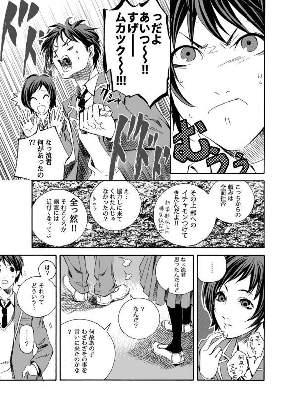 怪奇探偵倶楽部 第二話 19P目
