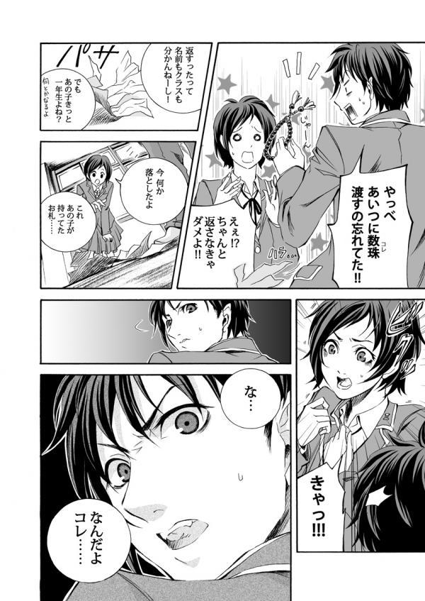 怪奇探偵倶楽部 第二話 20P目